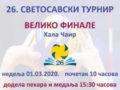 Završnica Svetosavskog turnira